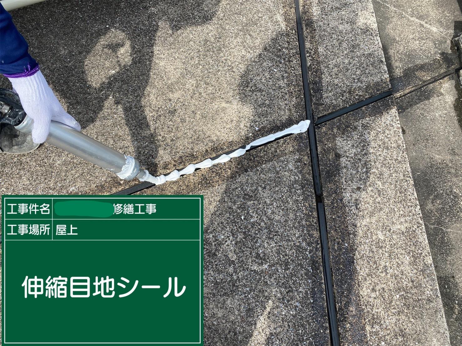 ④伸縮目地シール
