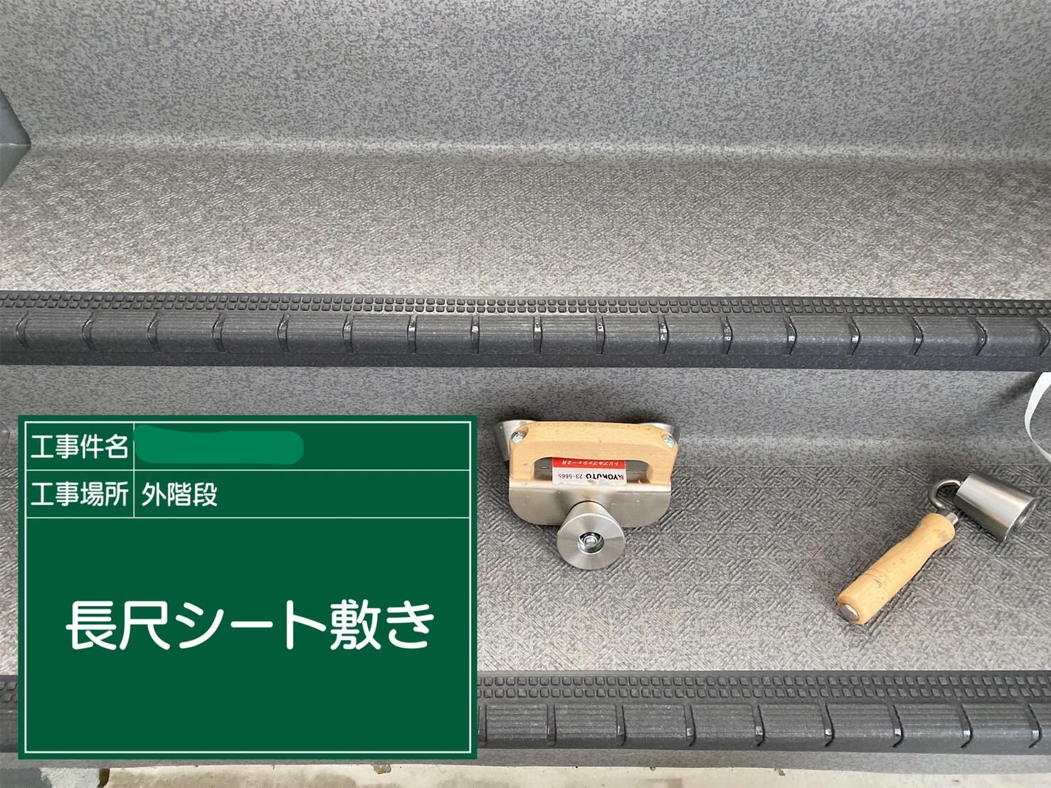 ③長尺シート敷き