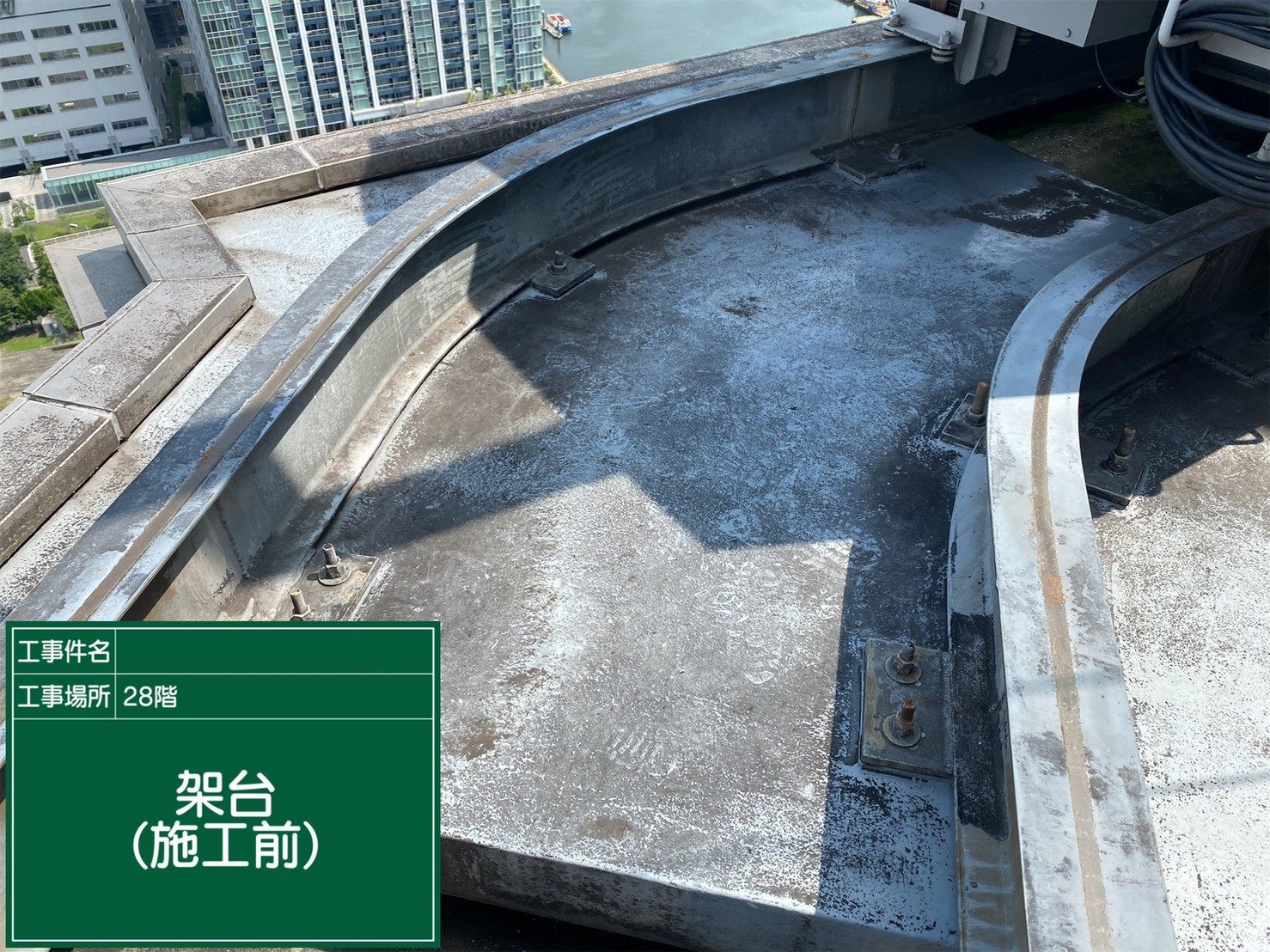 【28階架台】①施工前