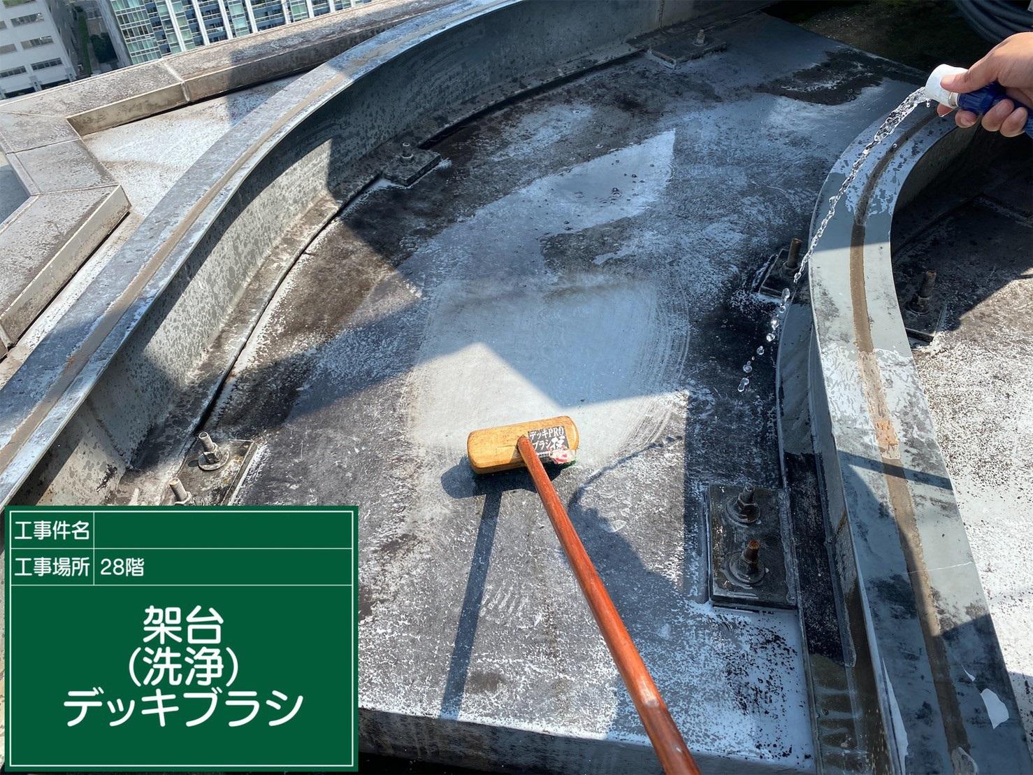 ②洗浄(ブラシ)