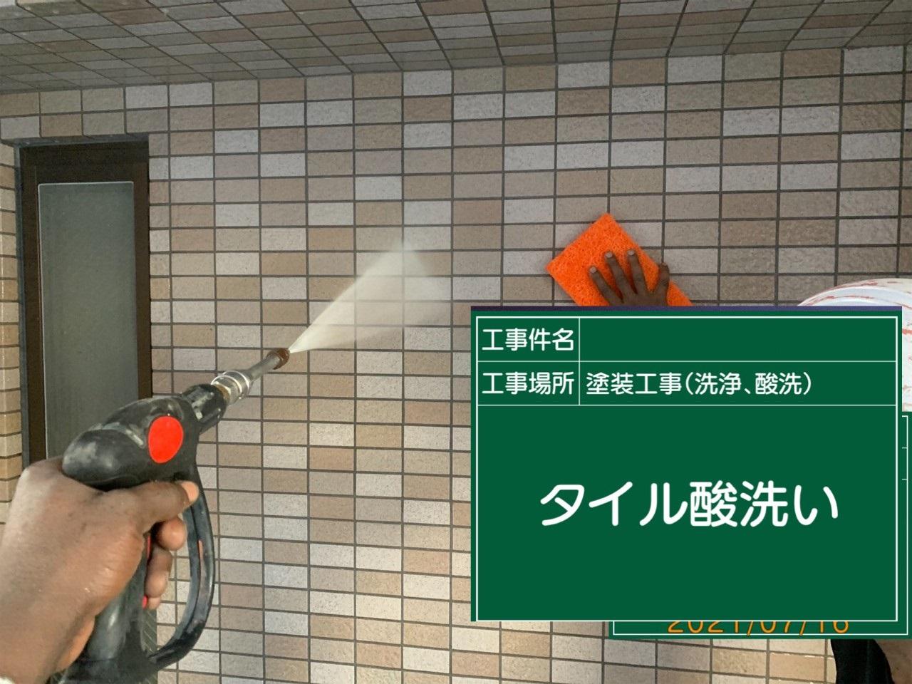 【タイル】①酸洗い