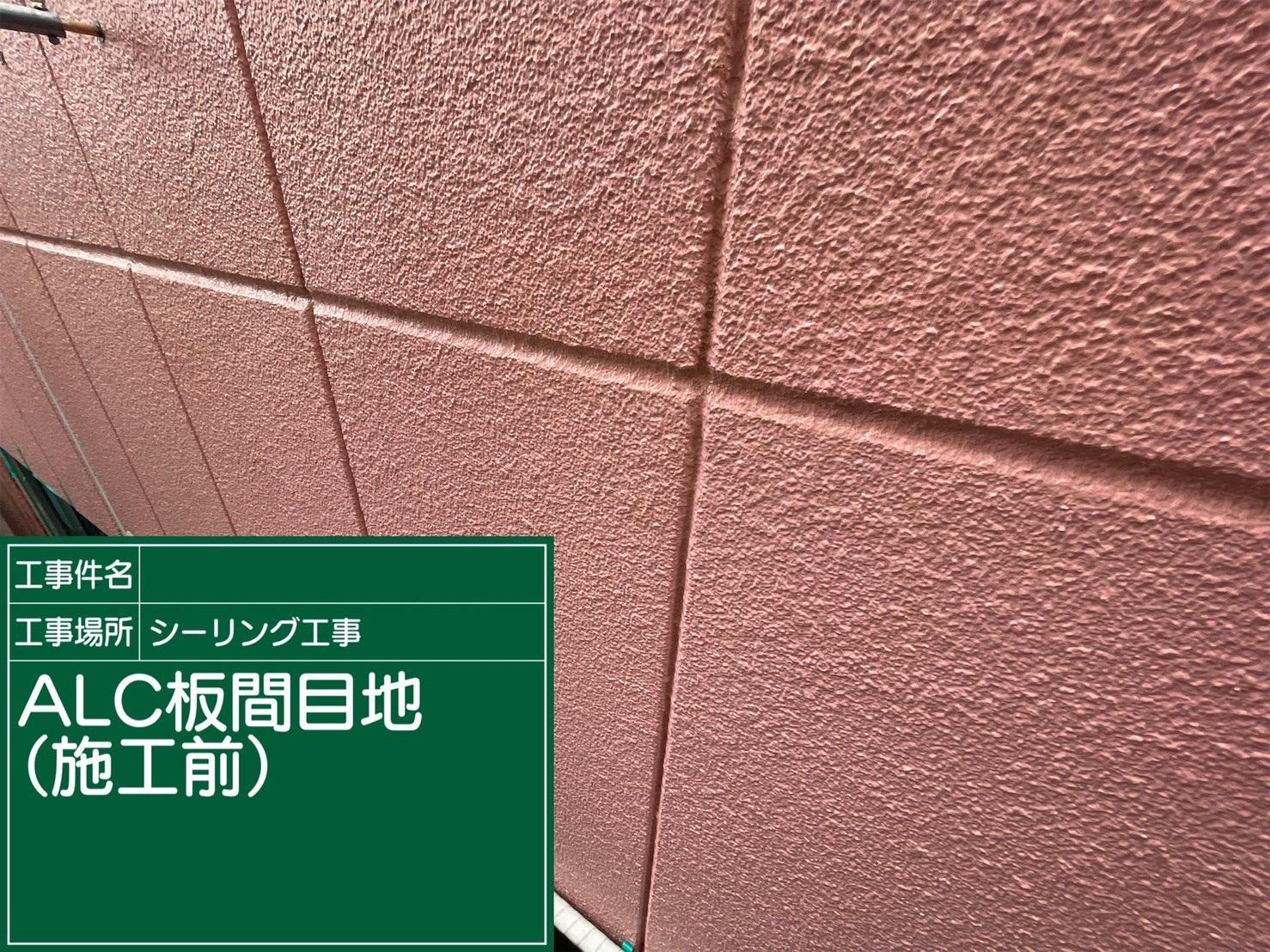 【ALC】①施工前