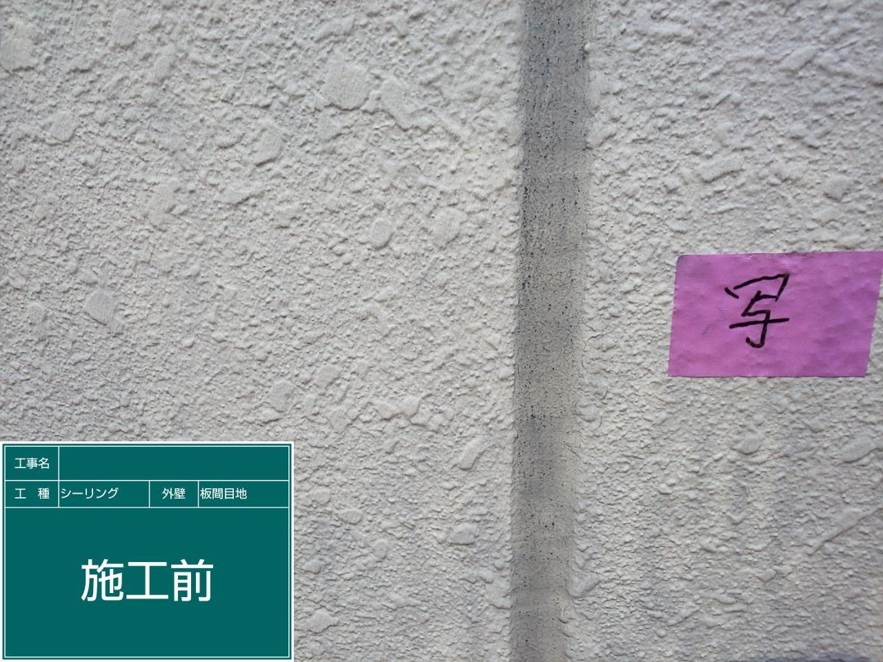 【ALC板間目地】①施工前