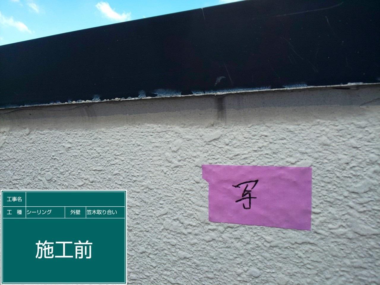 【笠木取り合い部】①施工前