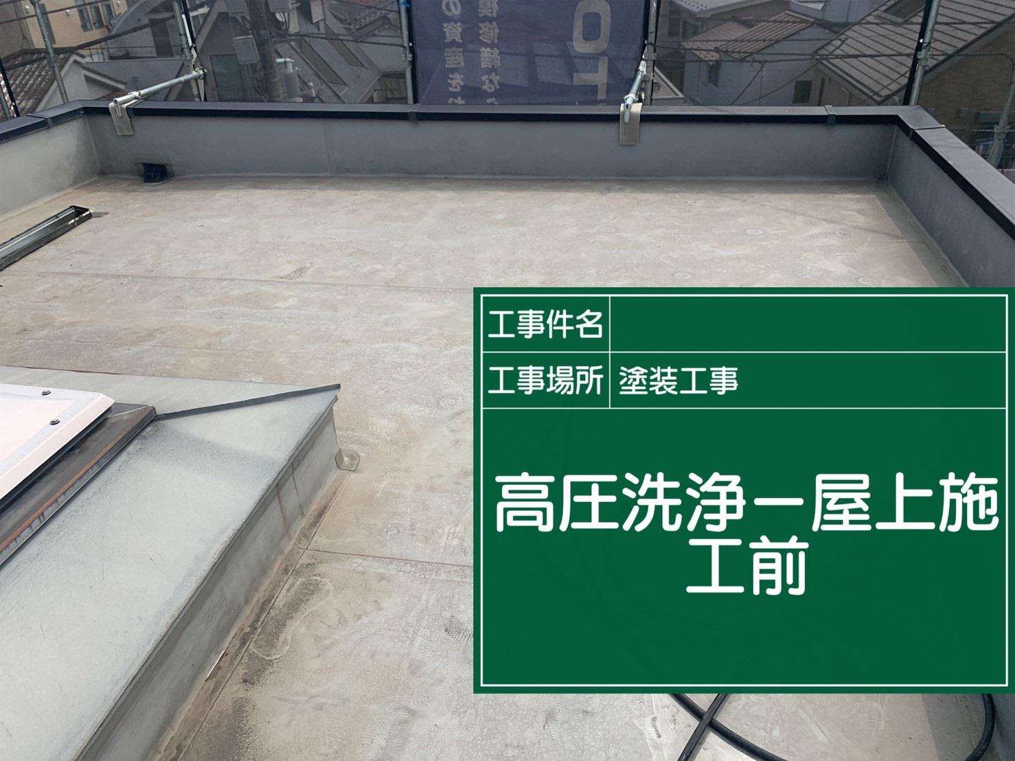 【屋上】①施工前