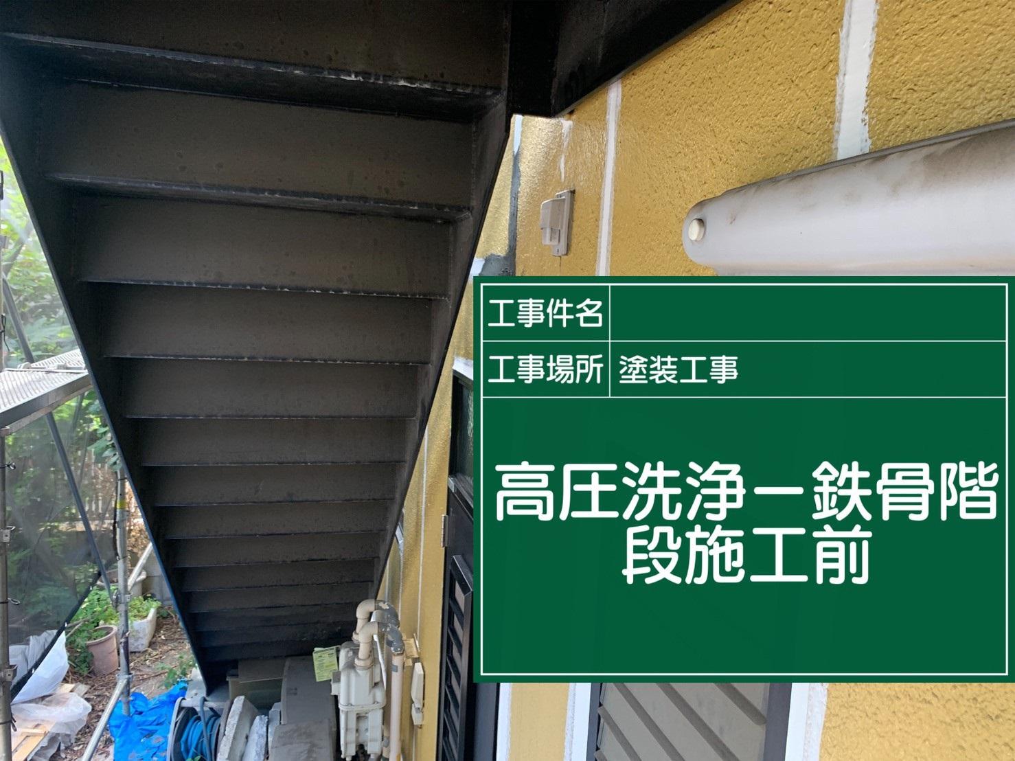 【鉄骨階段】①施工前