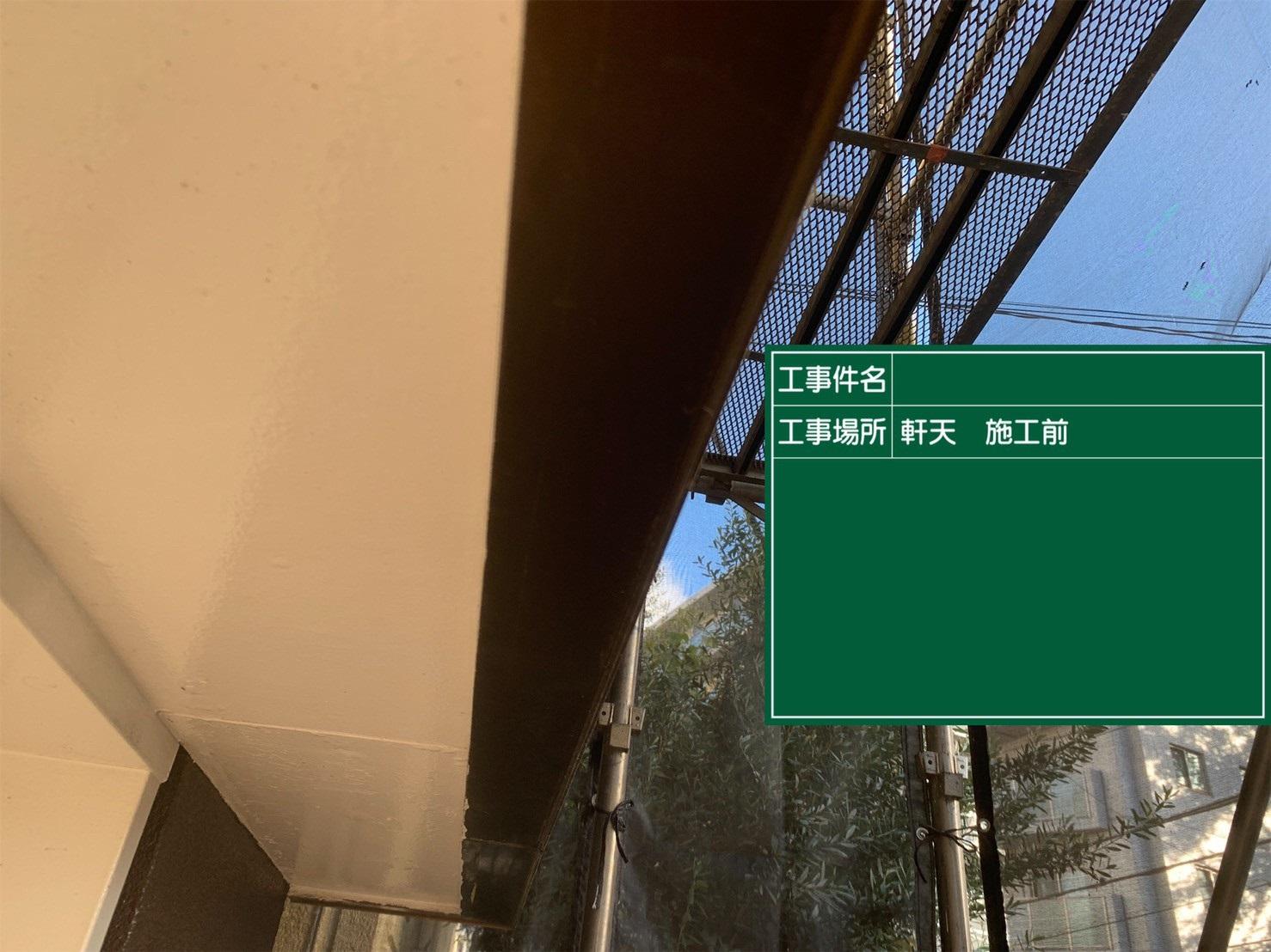 【天井】①施工前