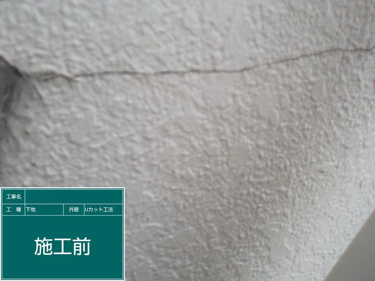 【ひび割れ(0.4mm以上)補修】①施工前