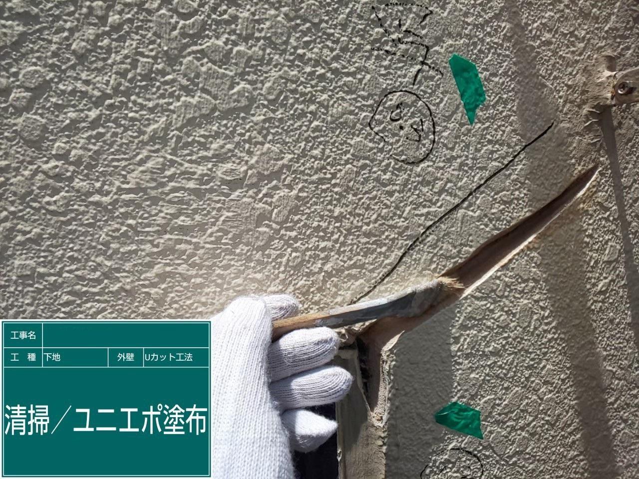 ④清掃、ユニエポ塗布