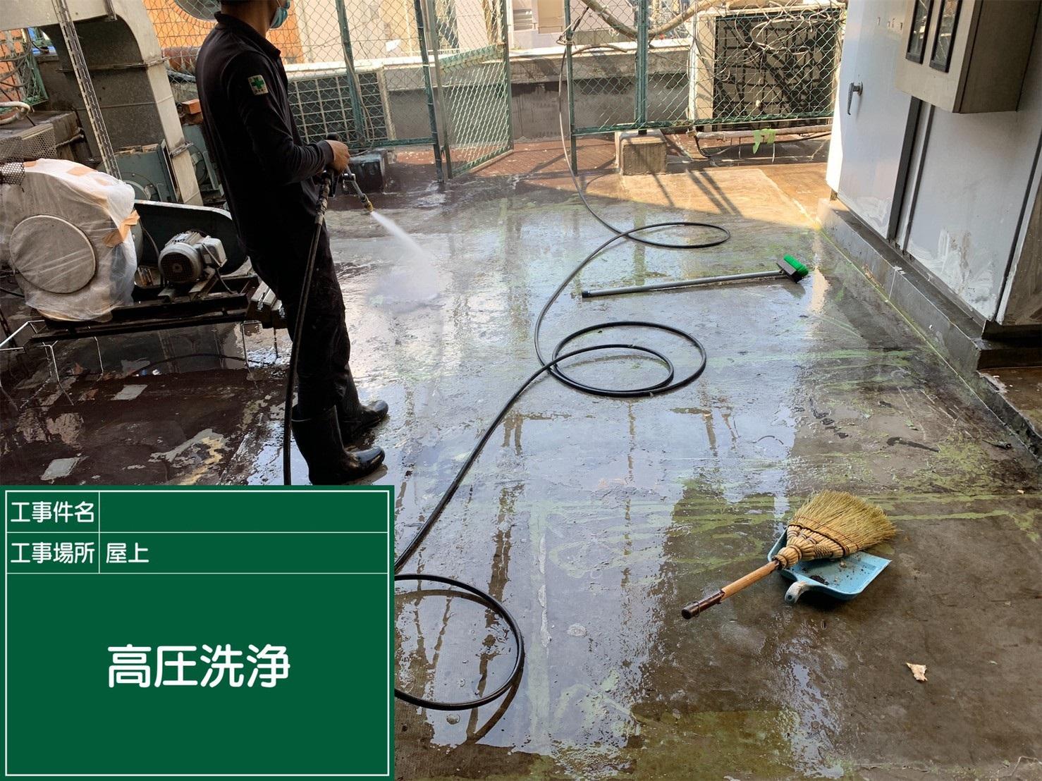 ②高圧洗浄